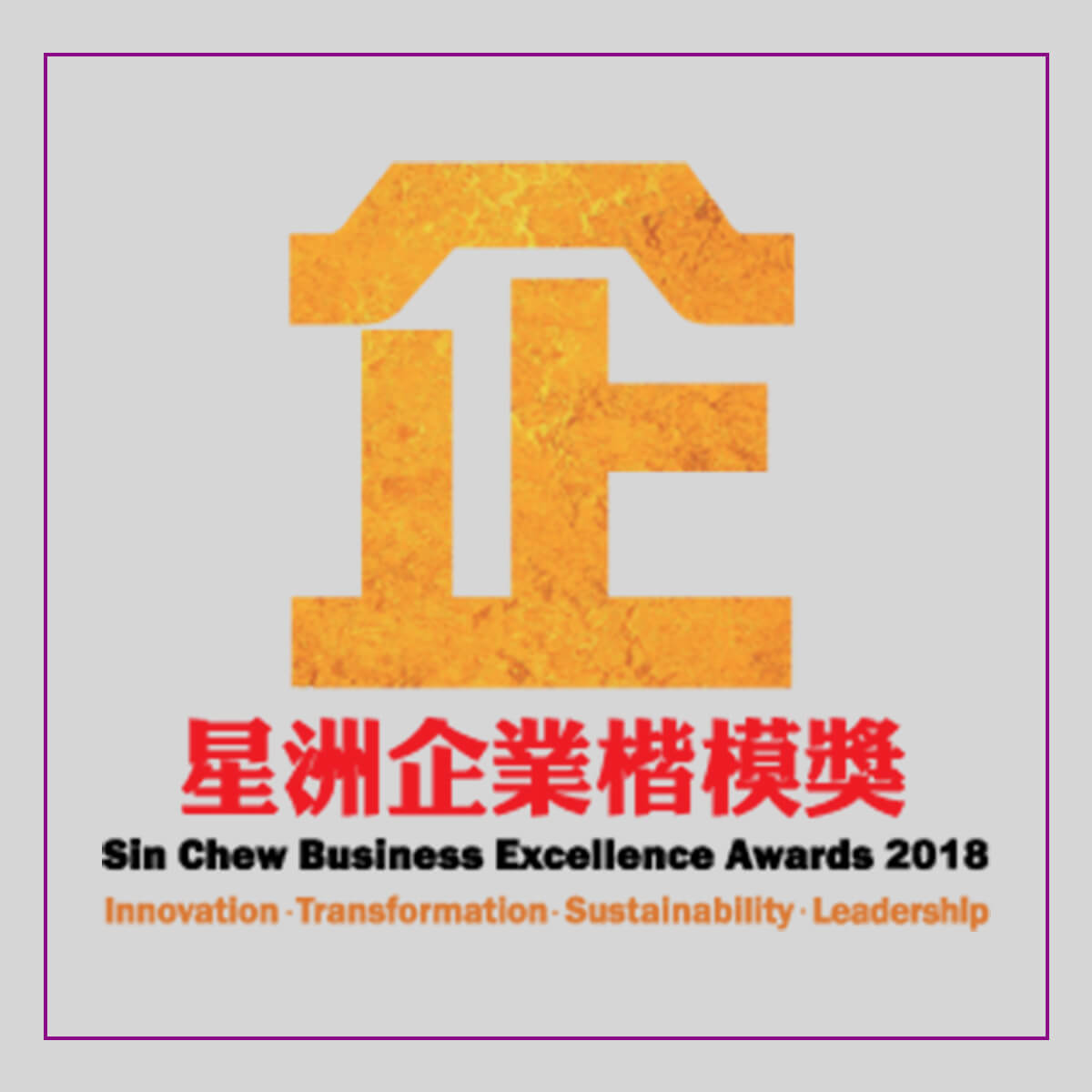 THKD Awards Sin Chew Business Excellence Awards 2018